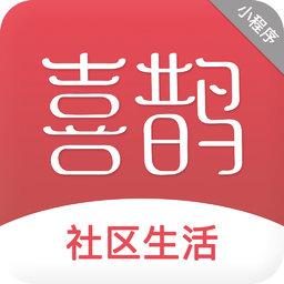 喜鹊社区app
